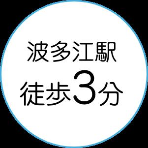 波多江駅から徒歩5分